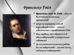 Франсиско Гойя Франсиско Хосе де Гойя - один из величайших испанских художник