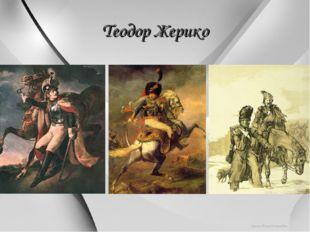 Теодор Жерико Корина Илона Викторовна
