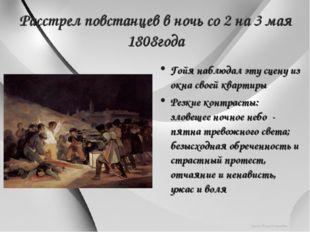 Расстрел повстанцев в ночь со 2 на 3 мая 1808года Гойя наблюдал эту сцену из