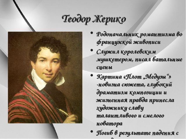 Теодор Жерико Родоначальник романтизма во французской живописи Служил королев...
