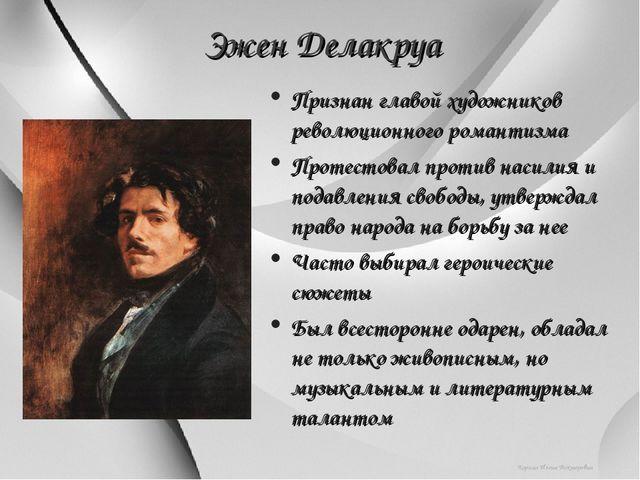 Эжен Делакруа Признан главой художников революционного романтизма Протестовал...
