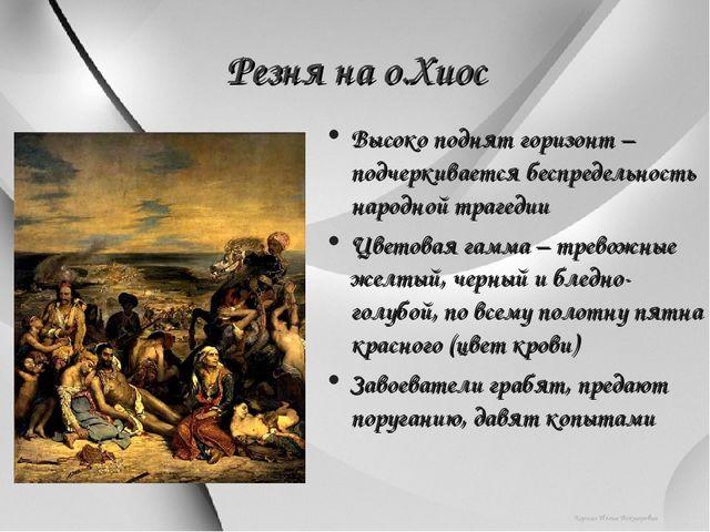 Резня на о.Хиос Высоко поднят горизонт – подчеркивается беспредельность народ...