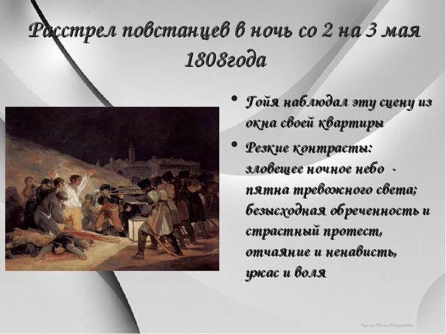 Расстрел повстанцев в ночь со 2 на 3 мая 1808года Гойя наблюдал эту сцену из...