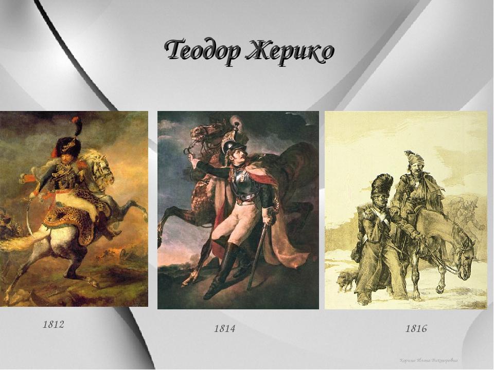 Теодор Жерико 1812 1814 1816 Корина Илона Викторовна