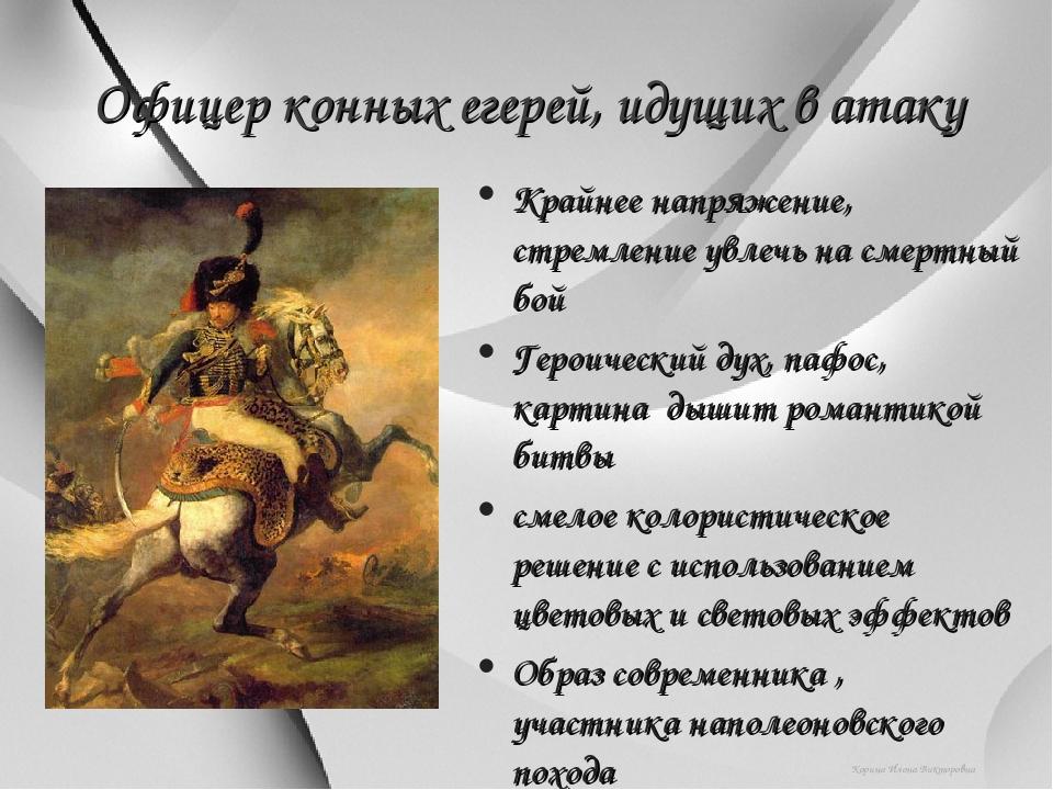 Офицер конных егерей, идущих в атаку Крайнее напряжение, стремление увлечь на...