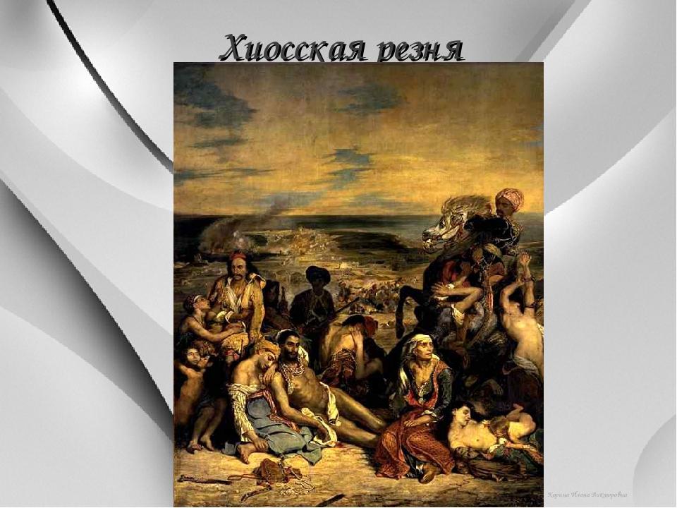 Хиосская резня Корина Илона Викторовна