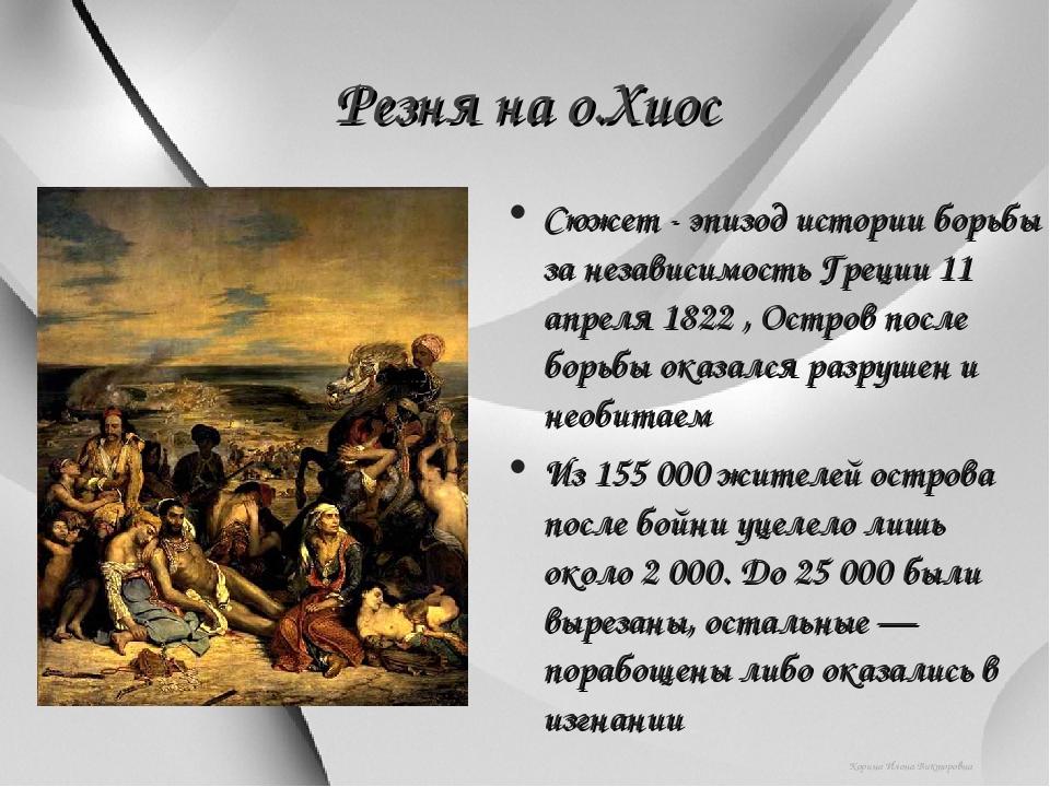Резня на о.Хиос Сюжет - эпизод истории борьбы за независимость Греции 11 апре...