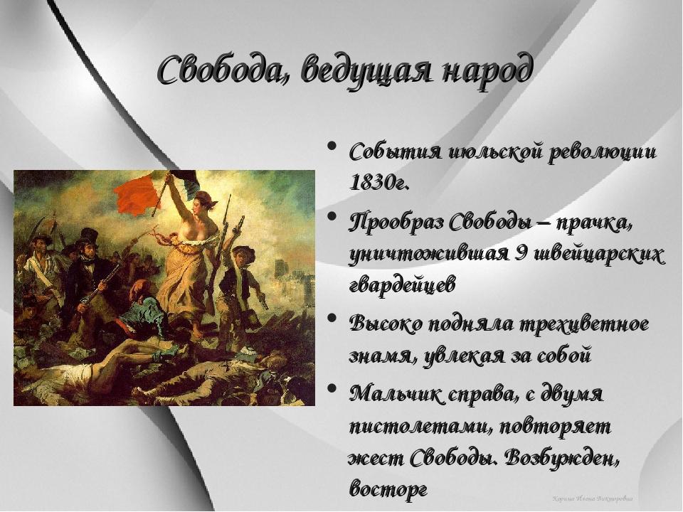Свобода, ведущая народ События июльской революции 1830г. Прообраз Свободы – п...