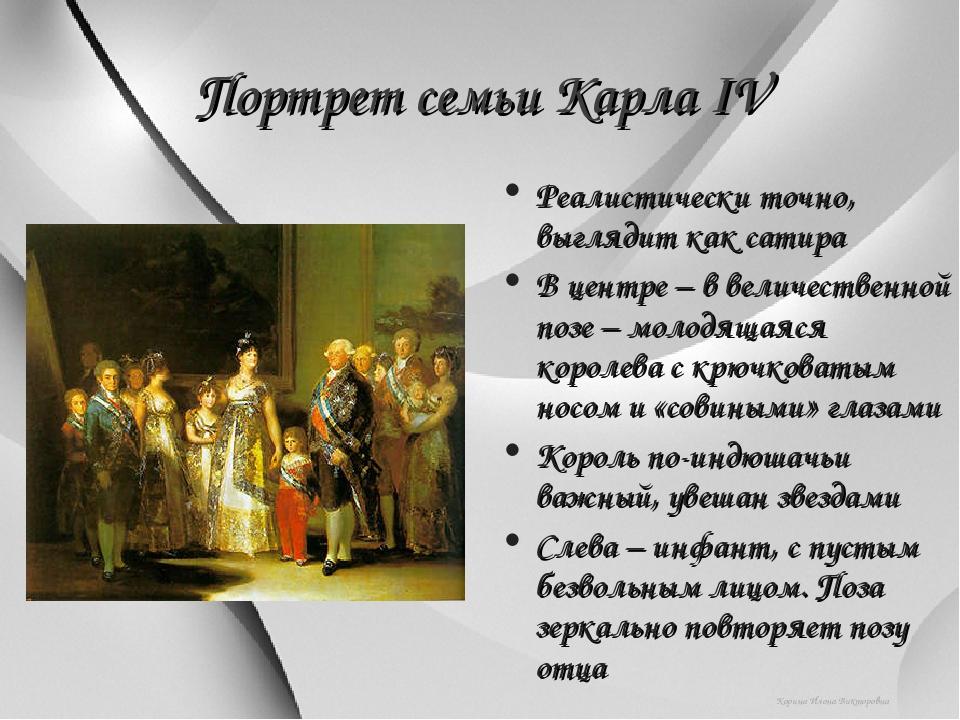 Портрет семьи Карла IV Реалистически точно, выглядит как сатира В центре – в...