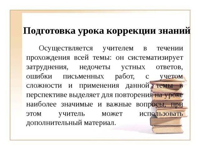 Подготовка урока коррекции знаний Осуществляется учителем в течении прохожд...