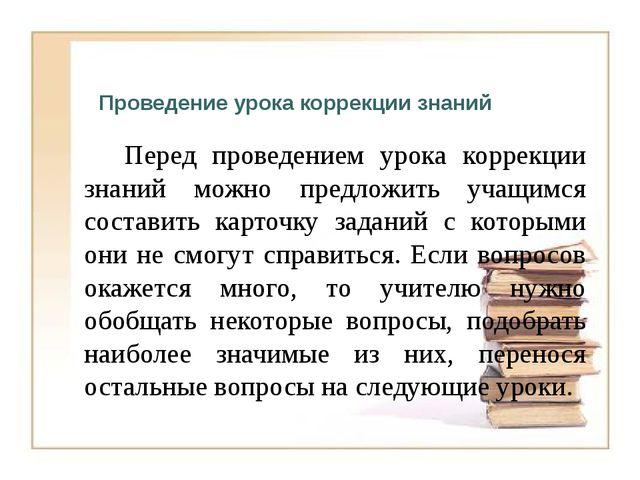 Проведение урока коррекции знаний Перед проведением урока коррекции знаний...