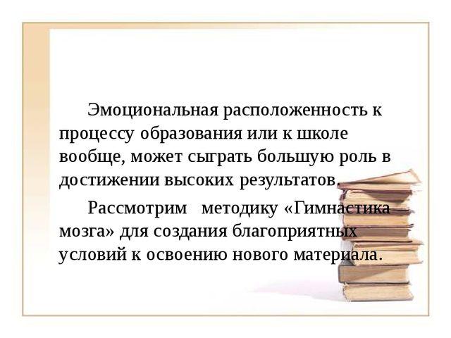 Эмоциональная расположенность к процессу образования или к школе вообще, мо...