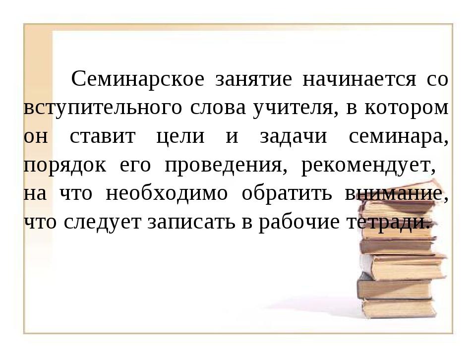 Семинарское занятие начинается со вступительного слова учителя, в котором он...