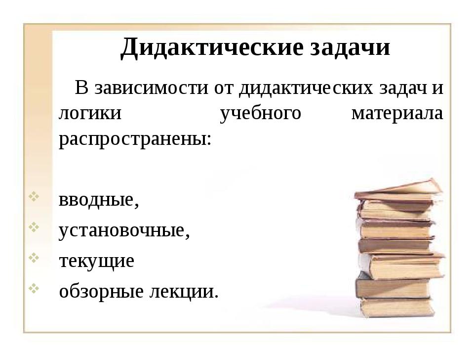 В зависимости от дидактических задач и логики учебного материала распростр...