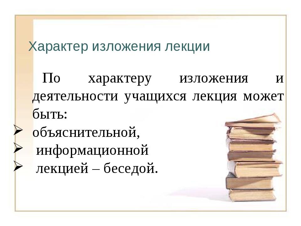 Характер изложения лекции По характеру изложения и деятельности учащихся ле...