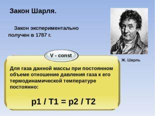 Закон Шарля. Закон экспериментально получен в 1787 г. Ж. Шарль V - const Для