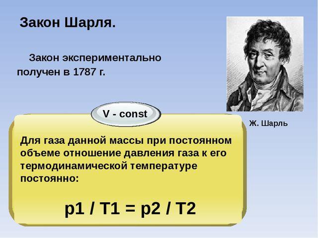 Закон Шарля. Закон экспериментально получен в 1787 г. Ж. Шарль V - const Для...