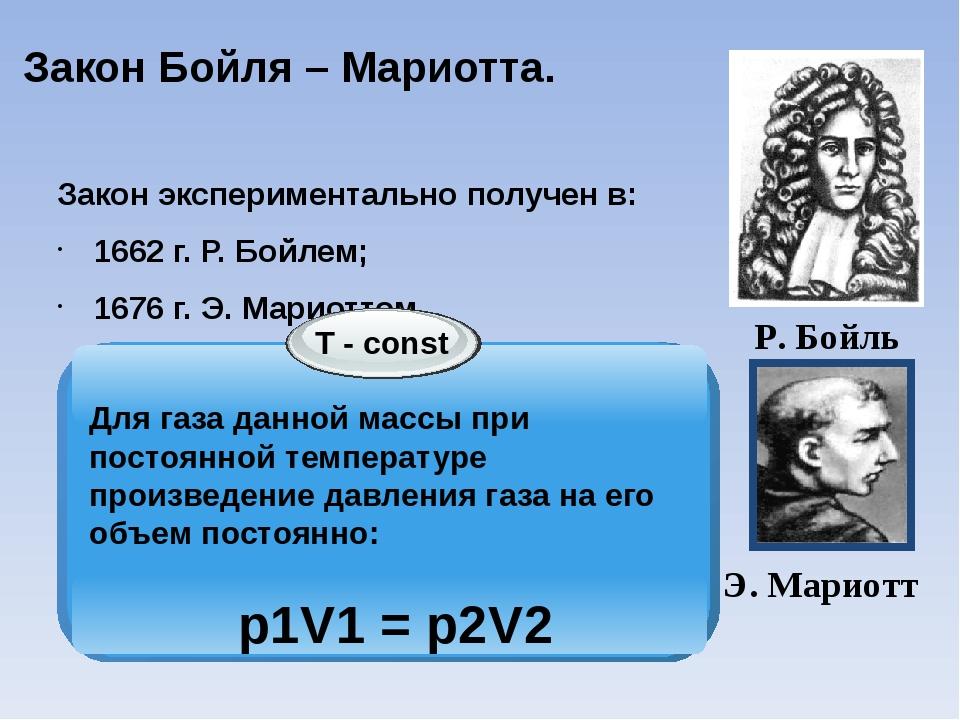 Закон Бойля – Мариотта. Закон экспериментально получен в: 1662 г. Р. Бойлем;...