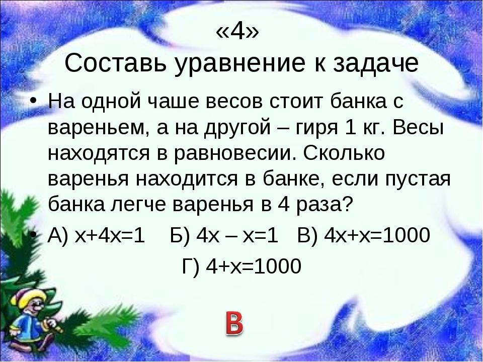 «4» Составь уравнение к задаче На одной чаше весов стоит банка с вареньем, а...