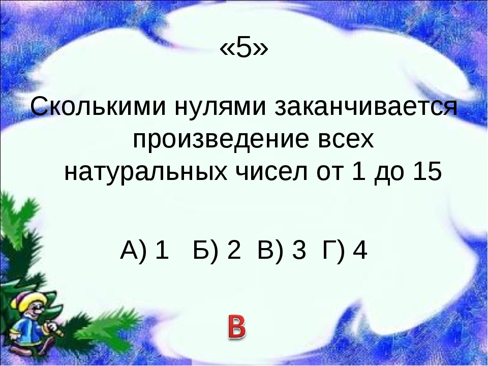 «5» Сколькими нулями заканчивается произведение всех натуральных чисел от 1 д...