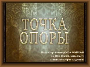Педагог-организатор МОУ ООШ №11 г.о. Шуя Ивановской области Шипина Виктория