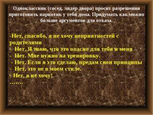 Одноклассник (сосед, лидер двора) просит разрешения приготовить наркотик у т