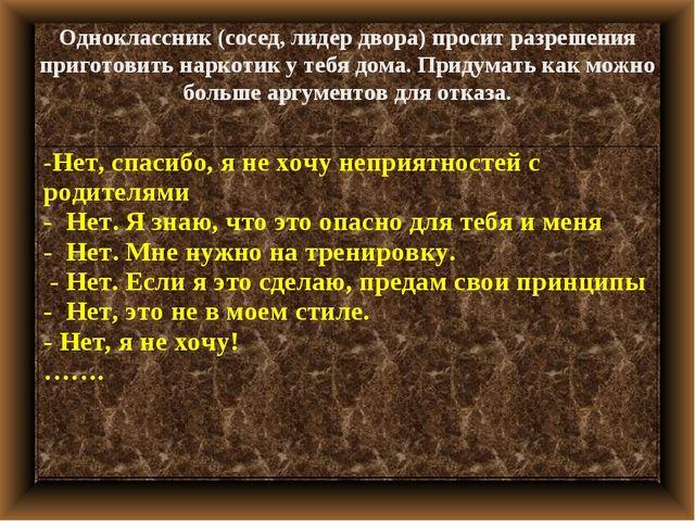 Одноклассник (сосед, лидер двора) просит разрешения приготовить наркотик у т...