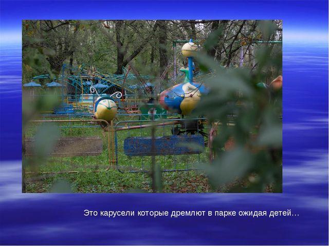 Это карусели которые дремлют в парке ожидая детей…