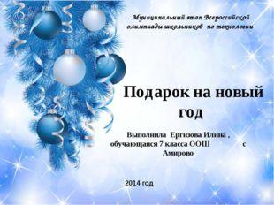 Подарок на новый год Выполнила Ергизова Илина , обучающаяся 7 класса ООШ с А