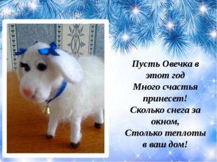 Пусть Овечка в этот год Много счастья принесет! Сколько снега за окном, Стол