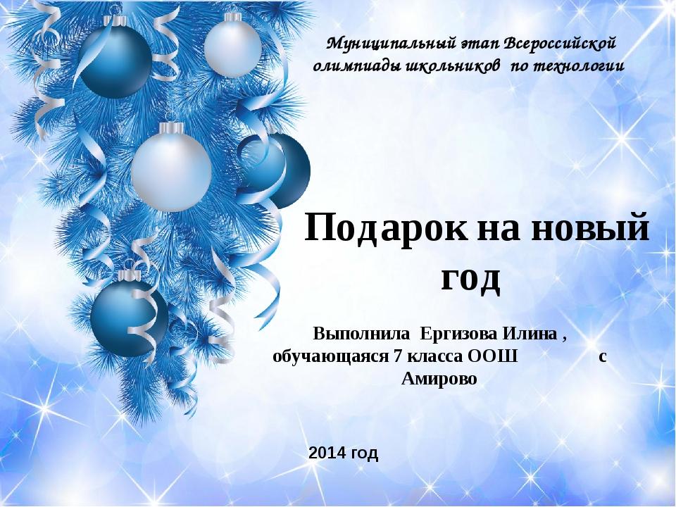 Подарок на новый год Выполнила Ергизова Илина , обучающаяся 7 класса ООШ с А...