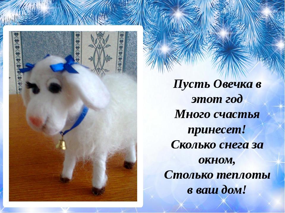 Пусть Овечка в этот год Много счастья принесет! Сколько снега за окном, Стол...