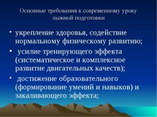 Основные требования к современному уроку лыжной подготовки укрепление здоровь
