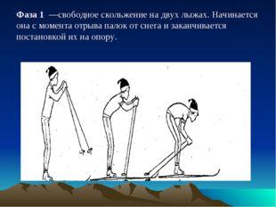 Фаза 1 —свободное скольжение на двух лыжах. Начинается она с момента отрыва п