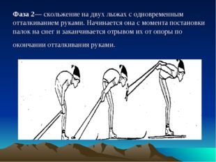 Фаза 2— скольжение на двух лыжах с одновременным отталкиванием руками. Начина