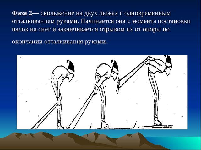 Фаза 2— скольжение на двух лыжах с одновременным отталкиванием руками. Начина...
