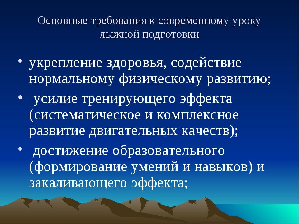 Основные требования к современному уроку лыжной подготовки укрепление здоровь...