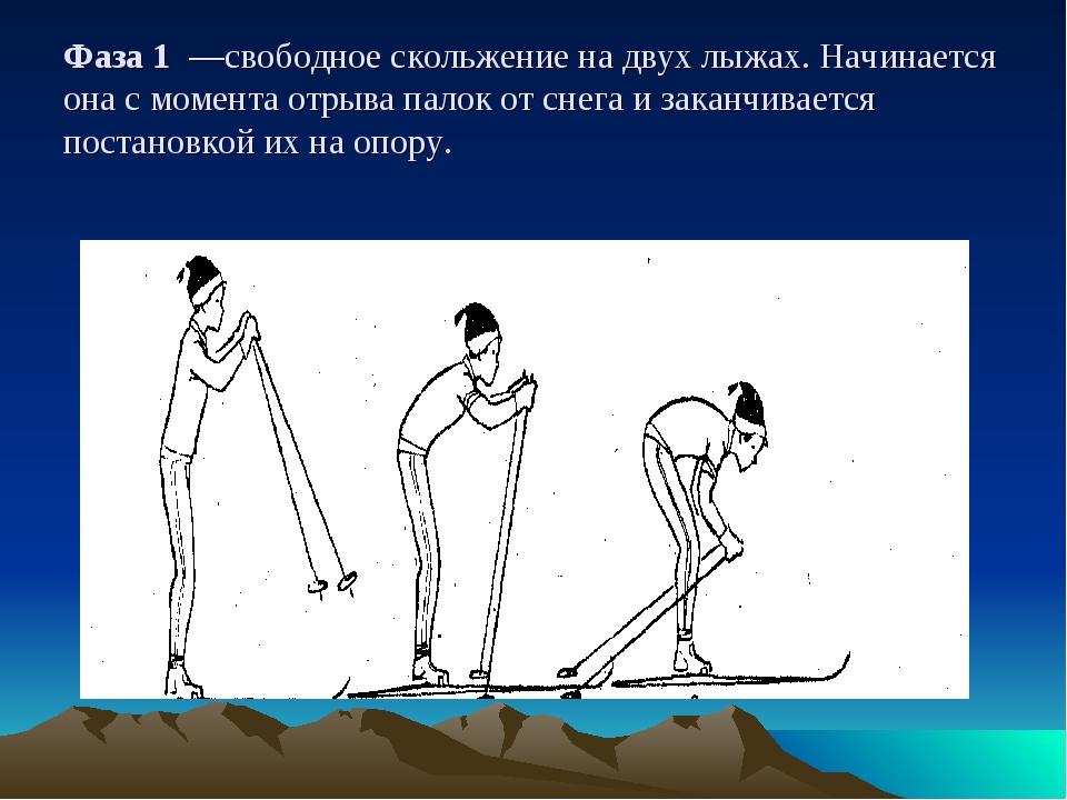Фаза 1 —свободное скольжение на двух лыжах. Начинается она с момента отрыва п...