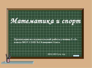 Математика и спорт Презентация исследовательской работы ученика 9 «А» класса