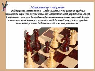 Математика и шахматы Выдающийся математик Г. Харди заметил, что решение про