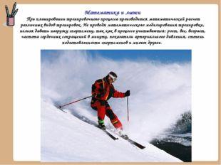 Математика и лыжи При планировании тренировочного процесса производится матем