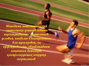 Методами математической статистики устанавливают перспективность спортсменов,