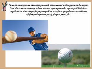 Немало интересных закономерностей математики обнаружили в спорте. Они объясни