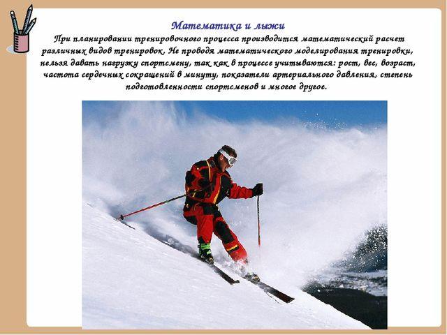 Математика и лыжи При планировании тренировочного процесса производится матем...