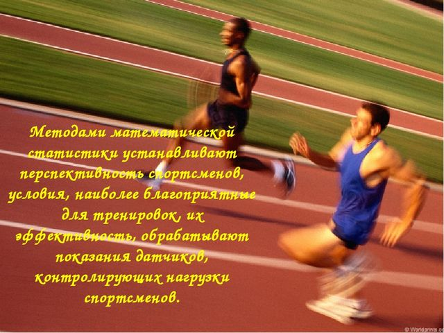 Методами математической статистики устанавливают перспективность спортсменов,...