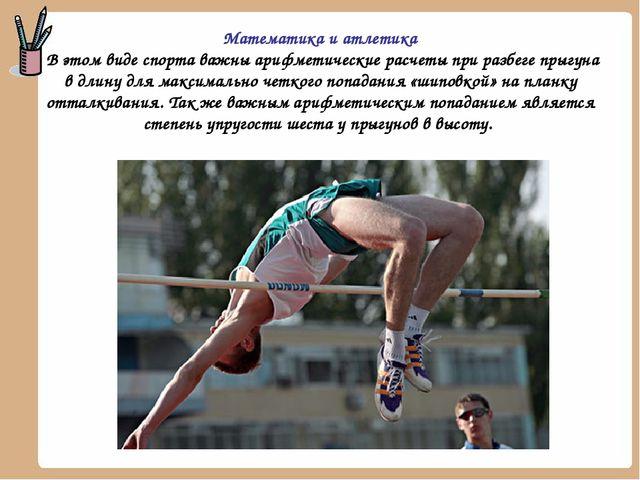 Математика и атлетика В этом виде спорта важны арифметические расчеты при раз...