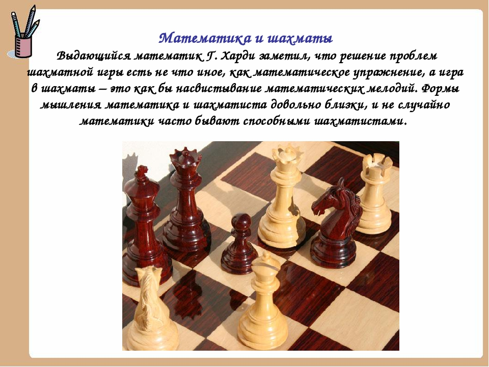 Математика и шахматы Выдающийся математик Г. Харди заметил, что решение про...