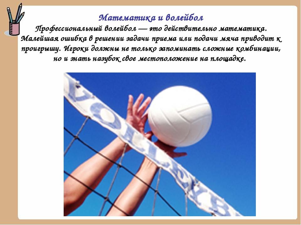 Математика и волейбол Профессиональный волейбол — это действительно математик...