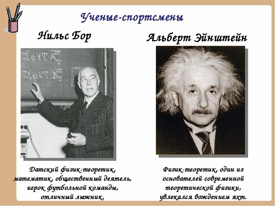 Нильс Бор Ученые-спортсмены Альберт Эйнштейн