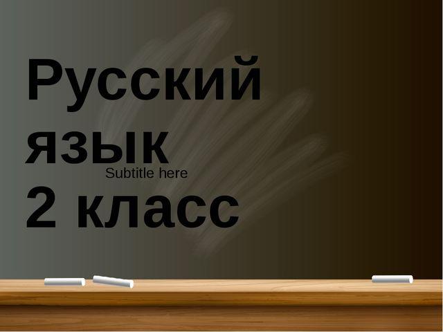 Русский язык 2 класс Subtitle here